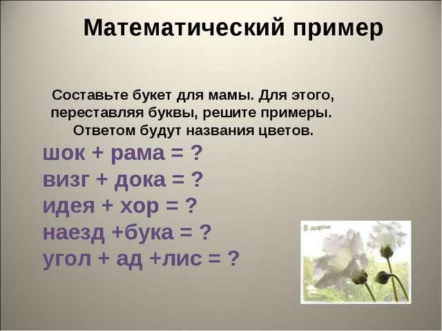 Математический пример Составьте букет для мамы. Для этого, переставляя буквы...