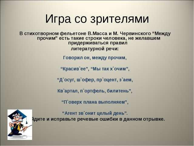 """Игра со зрителями В стихотворном фельетоне В.Масса и М. Червинского """"Между пр..."""