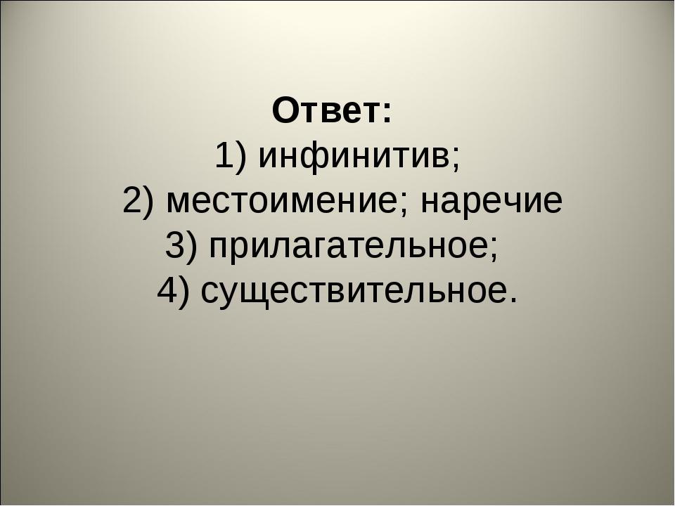 Ответ: 1) инфинитив; 2) местоимение; наречие 3) прилагательное; 4) существит...