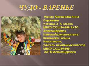 Автор: Кирсанова Анна Сергеевна ученица 3- А класса МБОУ ООШ №269 ЗАТО Алекс
