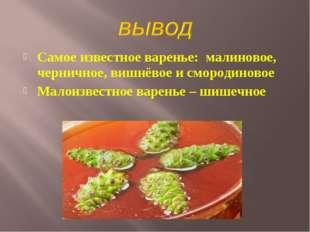Самое известное варенье: малиновое, черничное, вишнёвое и смородиновое Малоиз