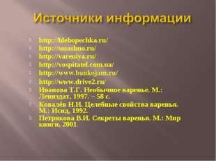 http://hlebopechka.ru/ http://smashno.ru/ http://vareniya.ru/ http://vospita