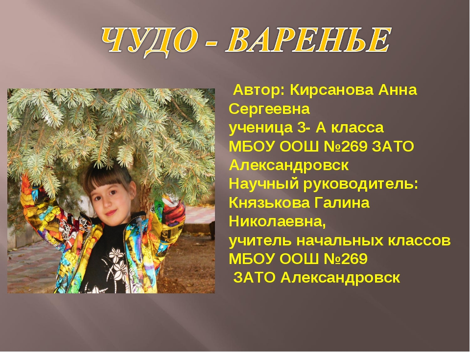 Автор: Кирсанова Анна Сергеевна ученица 3- А класса МБОУ ООШ №269 ЗАТО Алекс...
