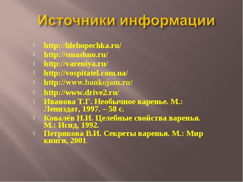 http://hlebopechka.ru/ http://smashno.ru/ http://vareniya.ru/ http://vospita...