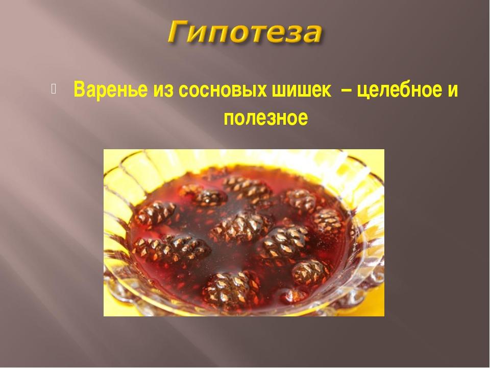 Варенье из сосновых шишек – целебное и полезное
