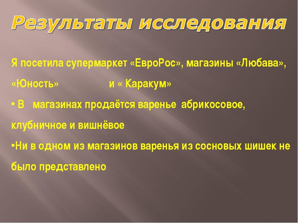 Я посетила супермаркет «ЕвроРос», магазины «Любава», «Юность» и « Каракум» В...