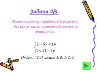 Задача №4 Решите систему неравенств и укажите все целые числа, которые являют