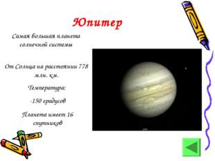 Юпитер Самая большая планета солнечной системы От Солнца на расстоянии 778 мл