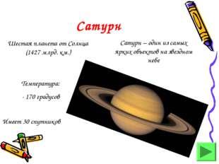 Сатурн Шестая планета от Солнца (1427 млрд. км.) Сатурн – один из самых ярких