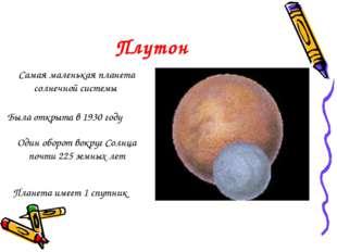 Плутон Самая маленькая планета солнечной системы Была открыта в 1930 году Оди