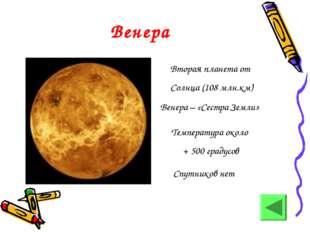 Венера Вторая планета от Солнца (108 млн.км) Венера – «Сестра Земли» Температ