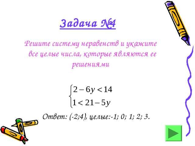 Задача №4 Решите систему неравенств и укажите все целые числа, которые являют...