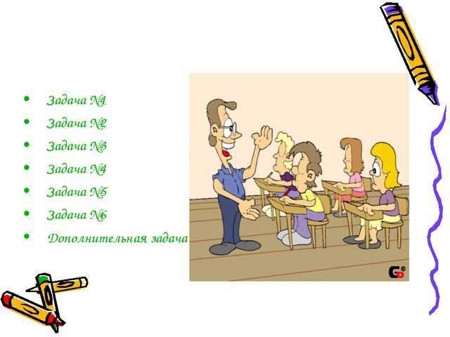 Задача №1 Задача №2 Задача №3 Задача №4 Задача №5 Задача №6 Дополнительная за...