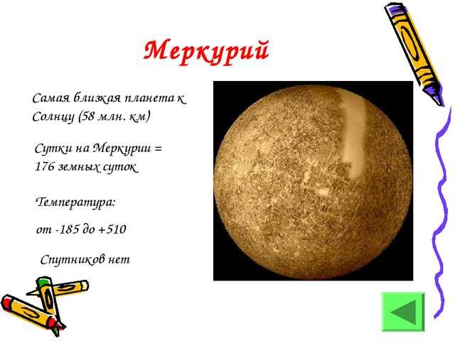 Меркурий Самая близкая планета к Солнцу (58 млн. км) Сутки на Меркурии = 176...