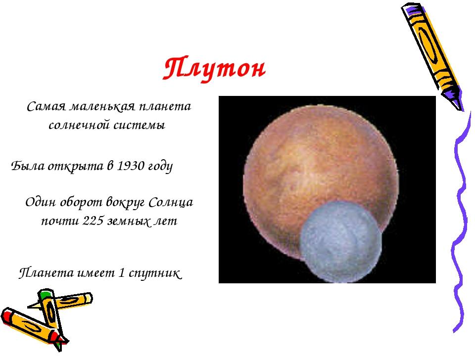 Плутон Самая маленькая планета солнечной системы Была открыта в 1930 году Оди...