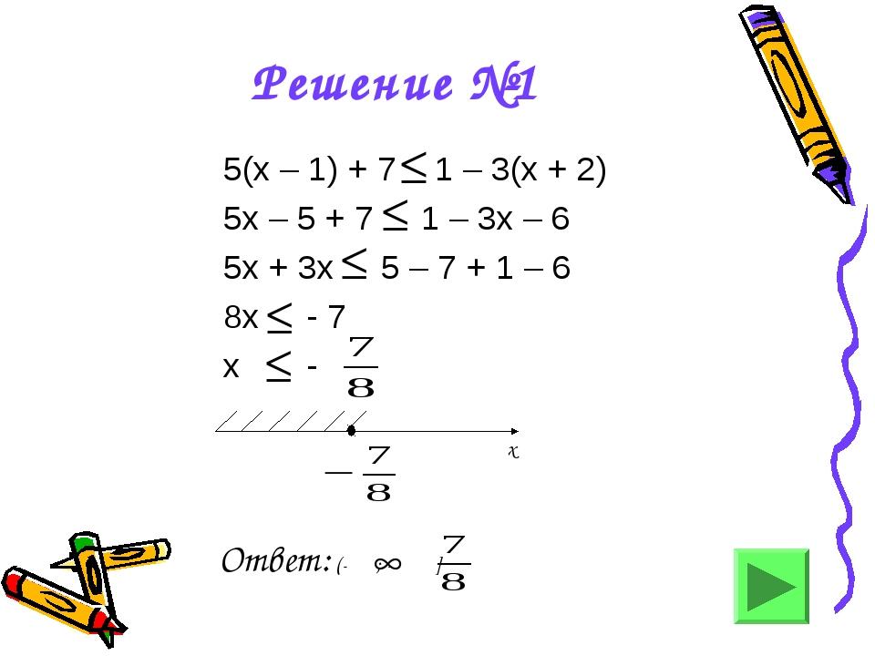 Решение №1 5(х – 1) + 7 1 – 3(х + 2) 5х – 5 + 7 1 – 3х – 6 5х + 3х 5 – 7 + 1...