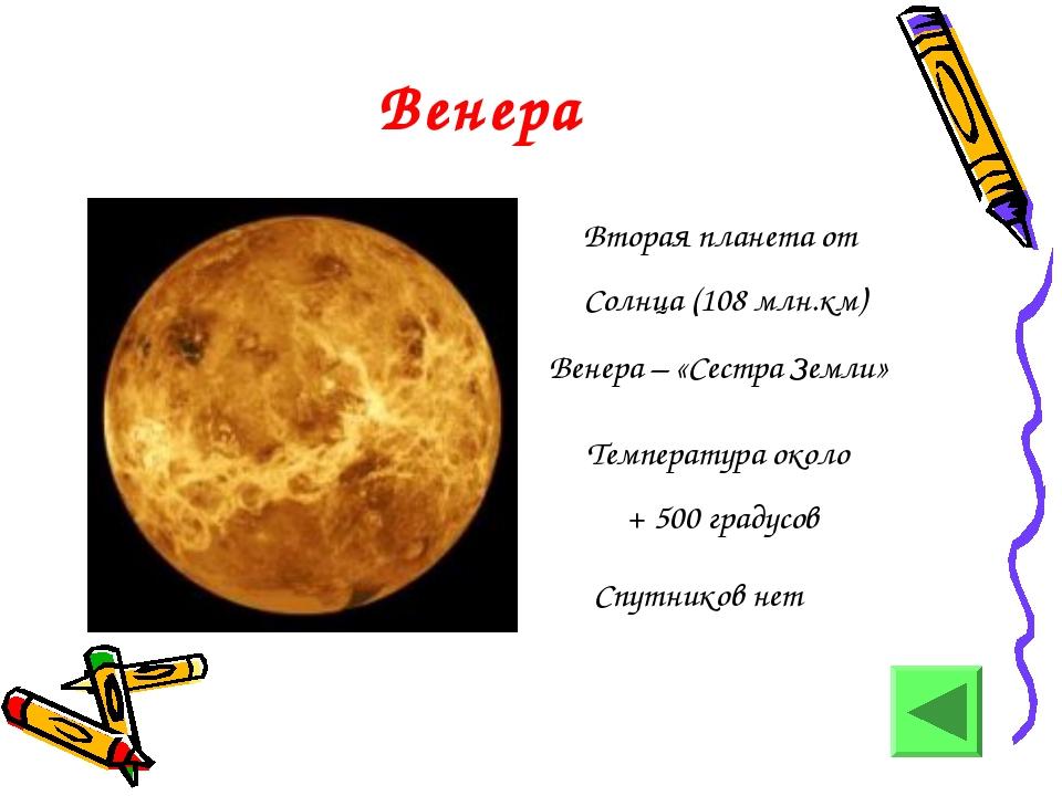 Венера Вторая планета от Солнца (108 млн.км) Венера – «Сестра Земли» Температ...