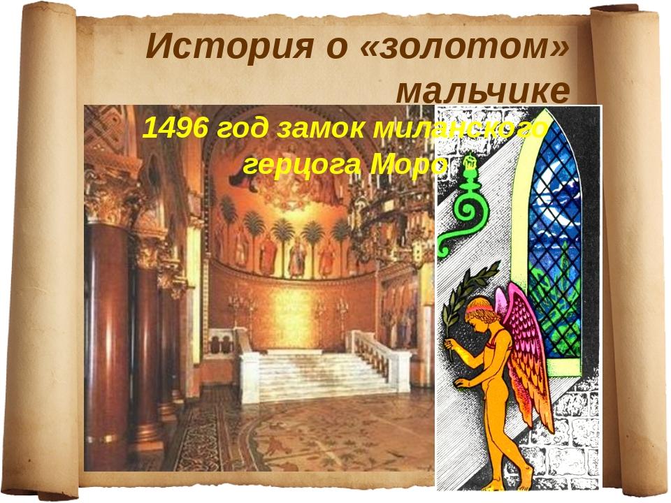 История о «золотом» мальчике 1496 год замок миланского герцога Моро