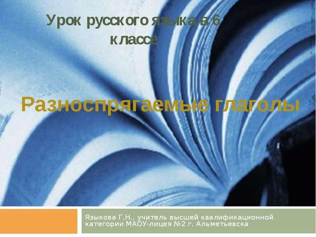 Урок русского языка в 6 классе Языкова Г.Н., учитель высшей квалификационной...