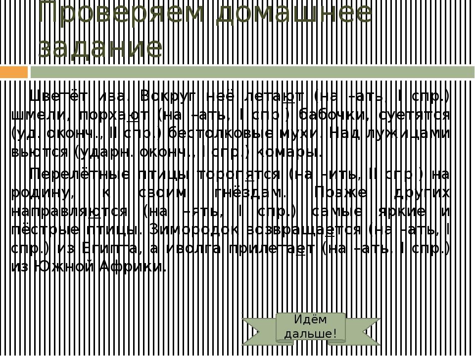 «Дуэль»! Задание: Прочитайте о разно-спрягаемых глаголах в учебнике (с. 197-...
