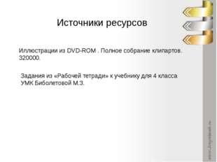 Источники ресурсов Иллюстрации из DVD-ROM . Полное собрание клипартов. 320000