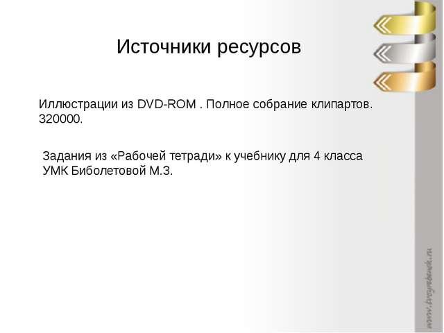 Источники ресурсов Иллюстрации из DVD-ROM . Полное собрание клипартов. 320000...