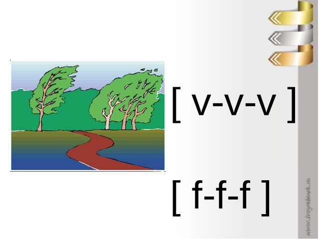 [ v-v-v ] [ f-f-f ]