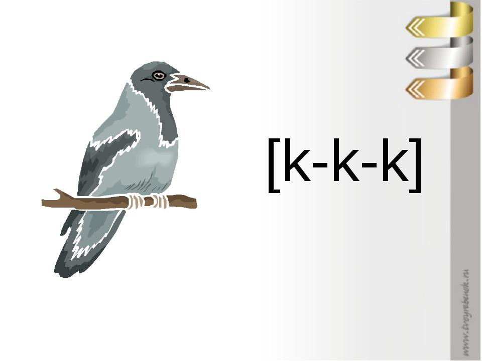 [k-k-k]