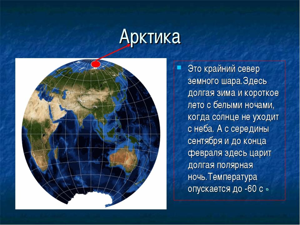 Арктика Это крайний север земного шара.Здесь долгая зима и короткое лето с бе...