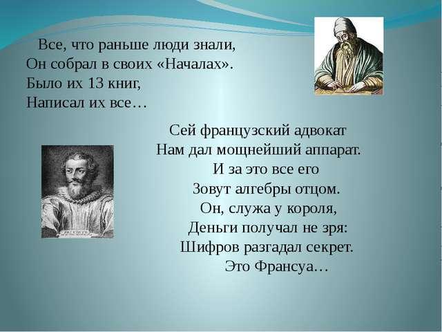 Все, что раньше люди знали, Он собрал в своих «Началах». Было их 13 книг, На...