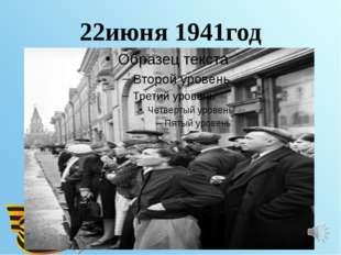22июня 1941год