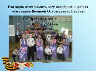 Ежегодно чтим память всех погибших и живых участников Великой Отечественной в