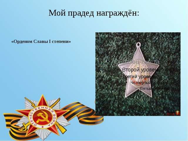 Мой прадед награждён: «Орденом Славы I степени»