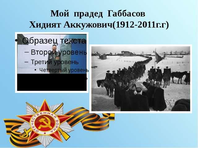 Мой прадед Габбасов Хидият Аккужович(1912-2011г.г)