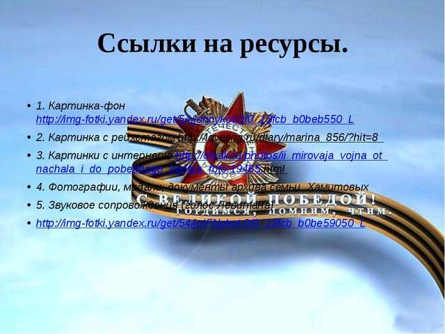 Ссылки на ресурсы. 1. Картинка-фон http://img-fotki.yandex.ru/get/54/jonnykot...