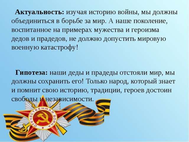 Актуальность: изучая историю войны, мы должны объединиться в борьбе за мир....
