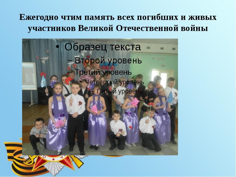 Ежегодно чтим память всех погибших и живых участников Великой Отечественной в...