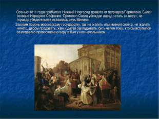Осенью 1611 года прибыла в Нижний Новгород грамота отпатриарха Гермогена.