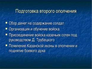 Подготовка второго ополчения Сбор денег на содержание солдат Организация и об