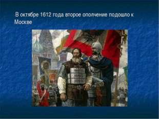 В октябре 1612 года второе ополчение подошло к Москве