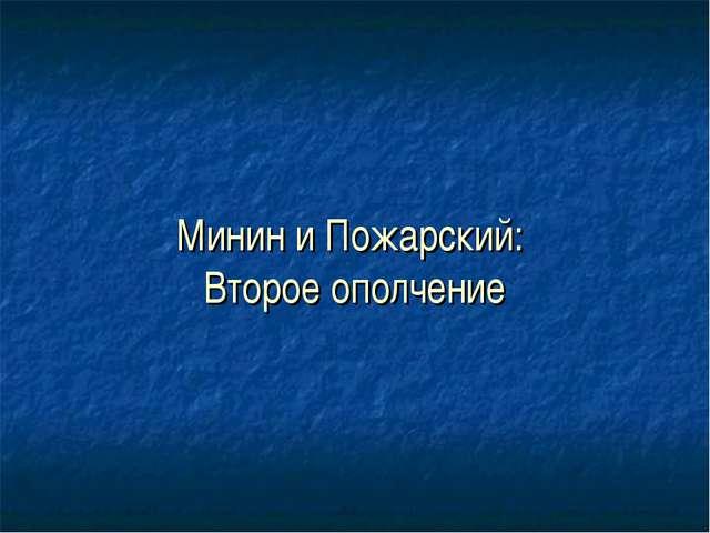 Минин и Пожарский: Второе ополчение