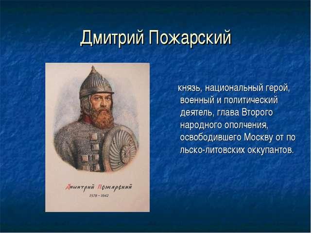 Дмитрий Пожарский князь, национальный герой, военный и политический деятель,...