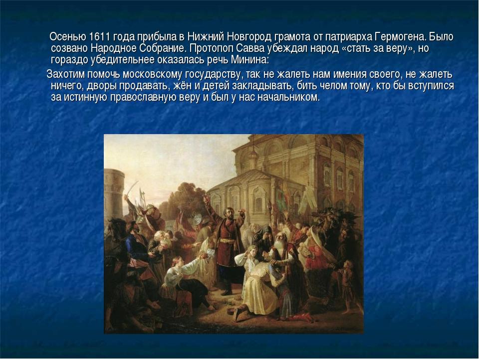 Осенью 1611 года прибыла в Нижний Новгород грамота отпатриарха Гермогена....