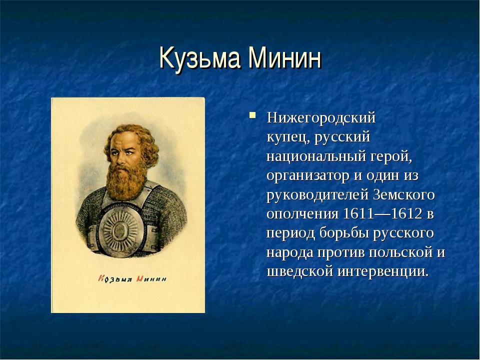 Кузьма Минин Нижегородский купец,русский национальный герой, организатор и о...