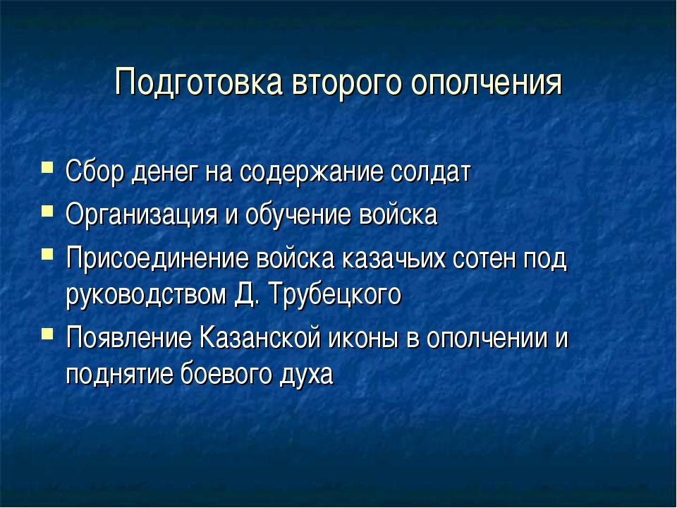 Подготовка второго ополчения Сбор денег на содержание солдат Организация и об...