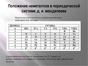 Положение неметаллов в периодической системе д. и. менделеева Неметаллы распо