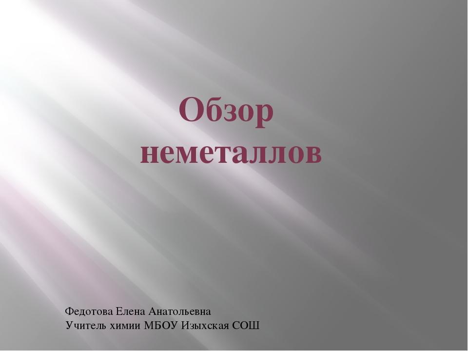 Аллотропные модификации кислорода Озон (от греческого оzon — пахнущий) — газ...