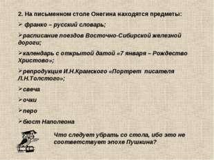2. На письменном столе Онегина находятся предметы: франко – русский словарь;