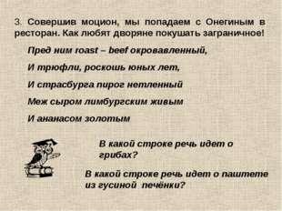 3. Совершив моцион, мы попадаем с Онегиным в ресторан. Как любят дворяне поку