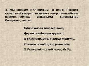 4. Мы спешим с Онегиным в театр. Пушкин, страстный театрал, называет театр «в